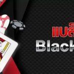 แบล็คแจ็ค ออนไลน์ วิธีเล่น blackjack ให้ชนะ
